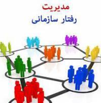 مبانی مدیریت رفتار سازمانی