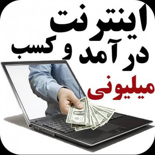 آیا کسب درآمد از اینترنت حقیقت دارد